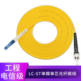 LC-ST carrier-class single-core single-mode pigtail fiber jumpers 5 m