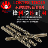Lobtex-containing cobalt risoted bits stainless steel special drill metal alloy mold steel drill pipe 1mm-3mm