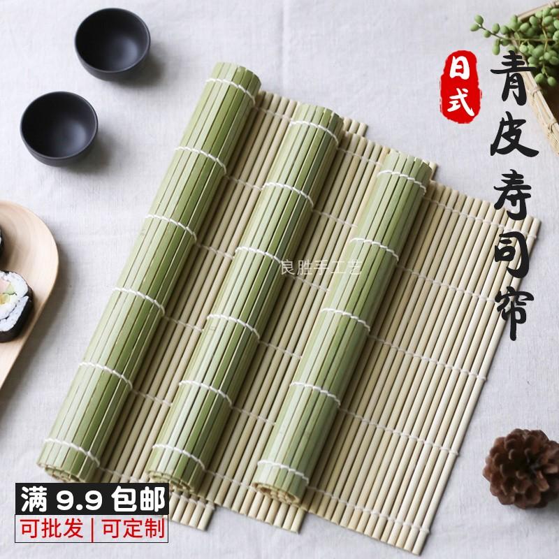 良胜纯天然紫菜青皮寿司卷帘竹帘套装商用做包饭家用寿司不粘工具