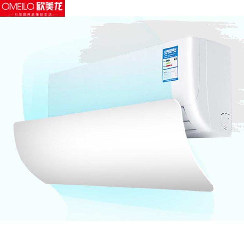 【欧美龙】反季爆款挡风板防直吹空调挡风板