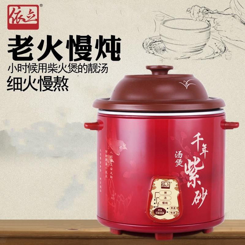 依立 TB02B30 3L紫砂电炖锅煲汤煮粥神器1-3人BB粥辅食外观瑕疵品