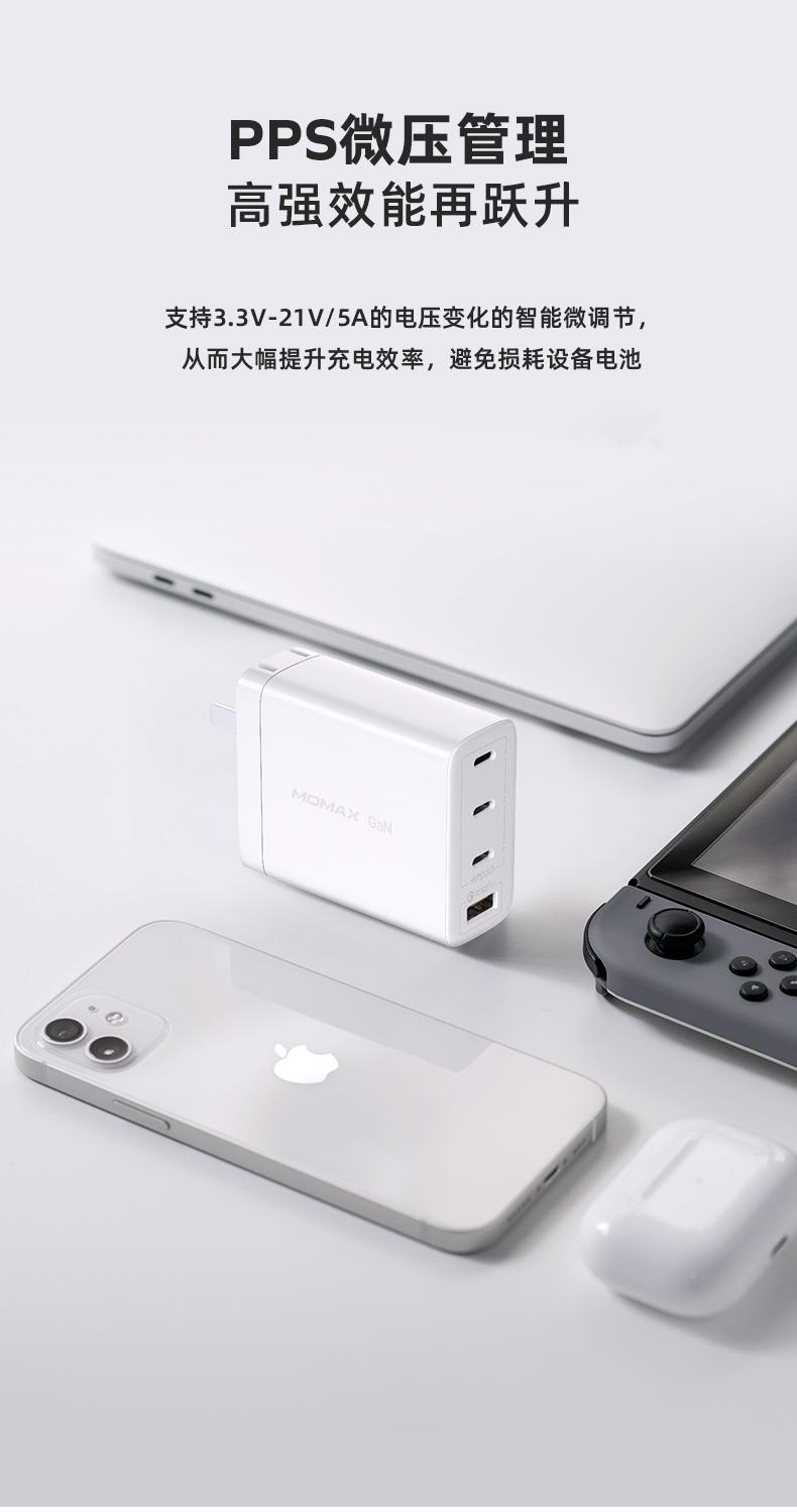 蘋果充電器MOMAX摩米士100W氮化鎵充電器GaN快充PD適用于iPhone12手機蘋果小米ipad8筆記本電腦Macbook充電頭閃充四口沖滿額免運