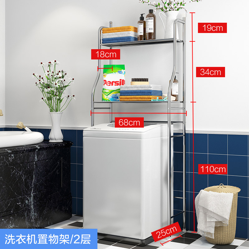 [Stainless steel] ❤️❤️❤️ Washing machine rack 2 layers (flip cover available) -