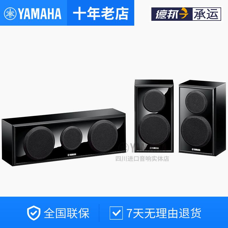 Yamaha/雅马哈 NS-P150中置环绕壁挂书架音箱家用无源组合音响