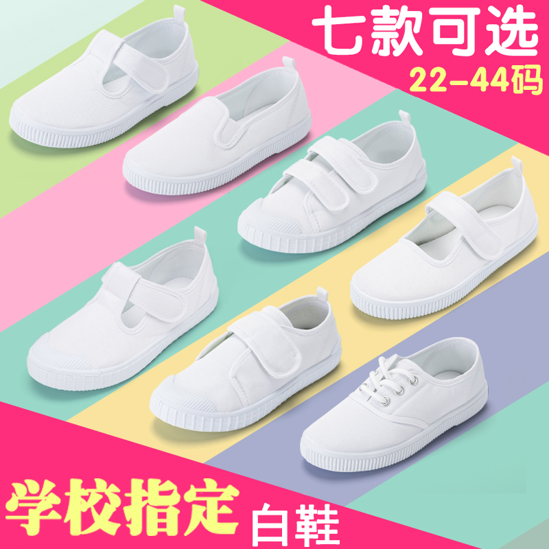 Kindergarten baby white shoes children men and women solid color student canvas shoes kids sports shoes indoor white shoes