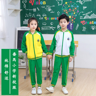 Panyu District primary school school uniform cotton 2018 unified new school uniform green jacket set parent customization