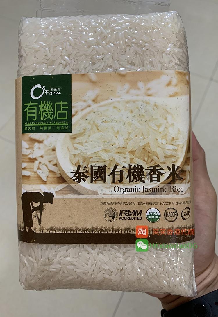 香港代购 绿盈坊 O'FARM 泰国有/机香米 1公斤 USDA GMP  认证