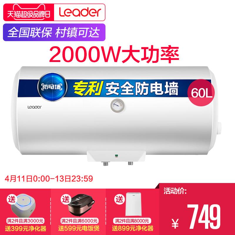 Leader/ система управлять LEC6001-20X1 haier 60L электрическое отопление нагреватель воды домой скорость горячей магазин вода стиль термостатический ванна
