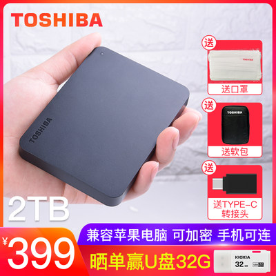 Toshiba mobile hard disk 2T mobile phone mobile hard disk 2 丅 high speed hard disk Apple computer 2TB flagship store PS4 non-1T mobile solid 4T hard disk PMR
