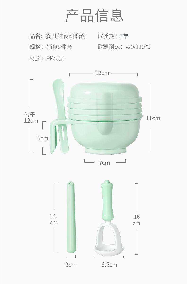 婴儿辅食研磨碗8件套