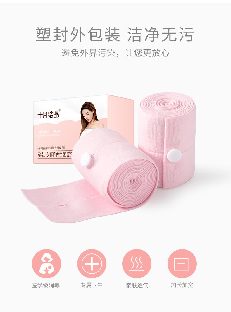 孕妇专用弹性固定带