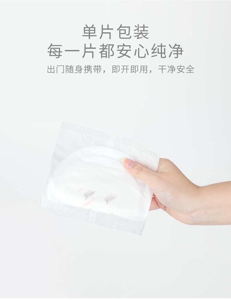 异蝶型浮动芯乳垫