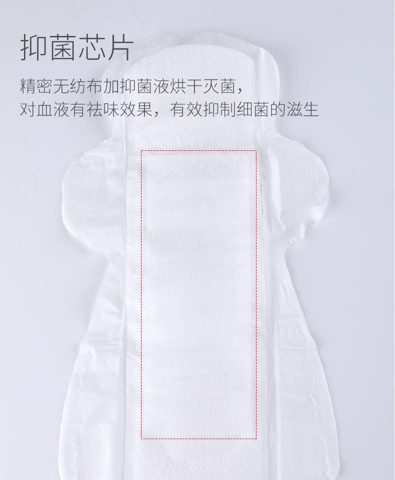 本心产褥期卫生巾420mm