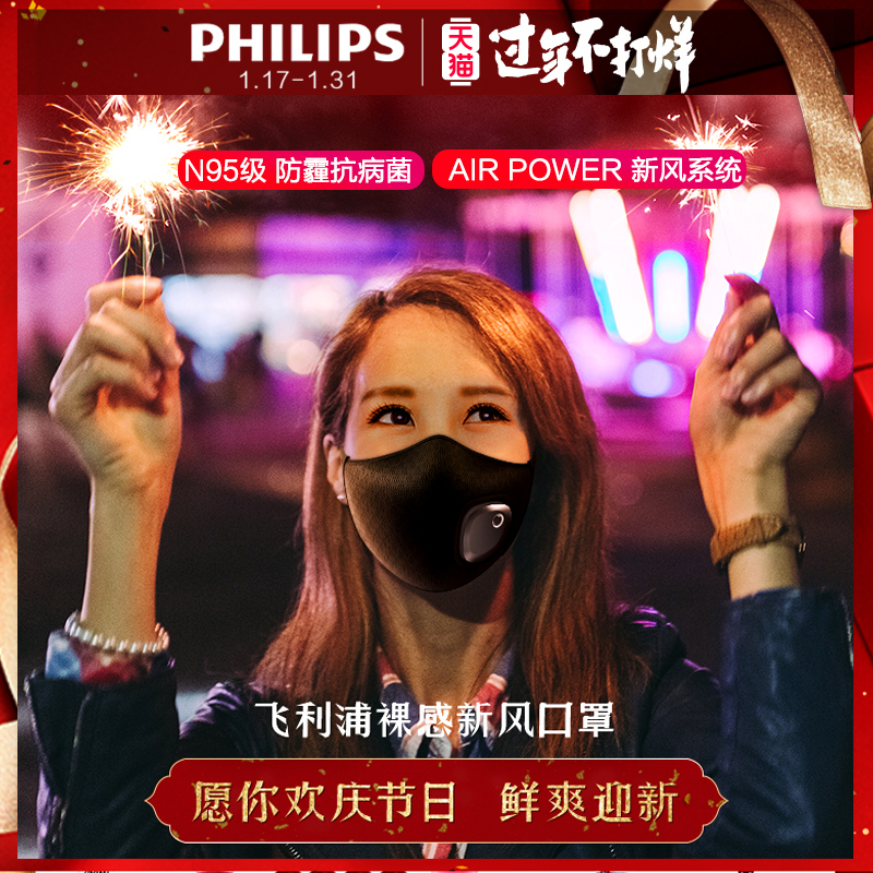 philips mask n95