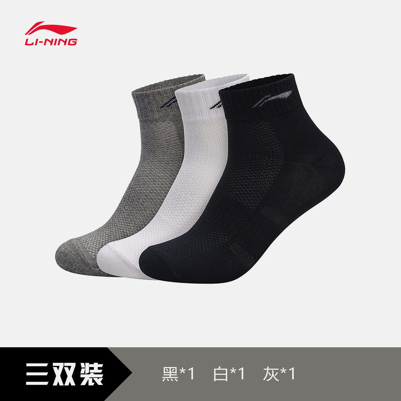 李宁短筒短袜男士新款训练系列三双装秋季运动袜AWSN043