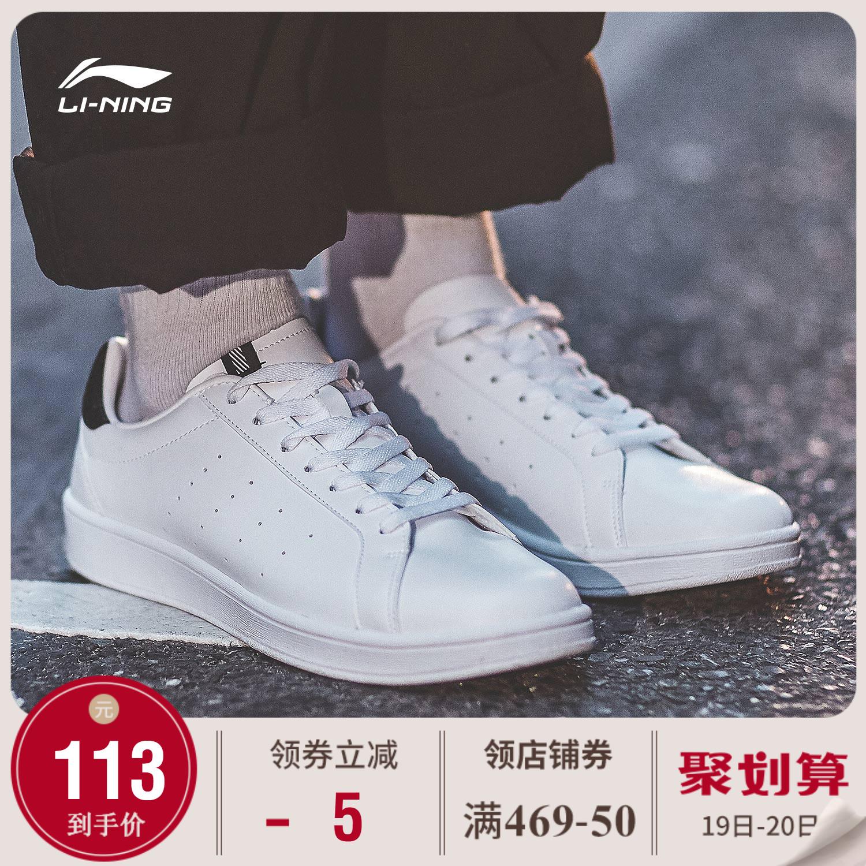 李宁板鞋休闲鞋男鞋潮流耐磨休闲滑板鞋小白鞋秋冬季防滑运动鞋男