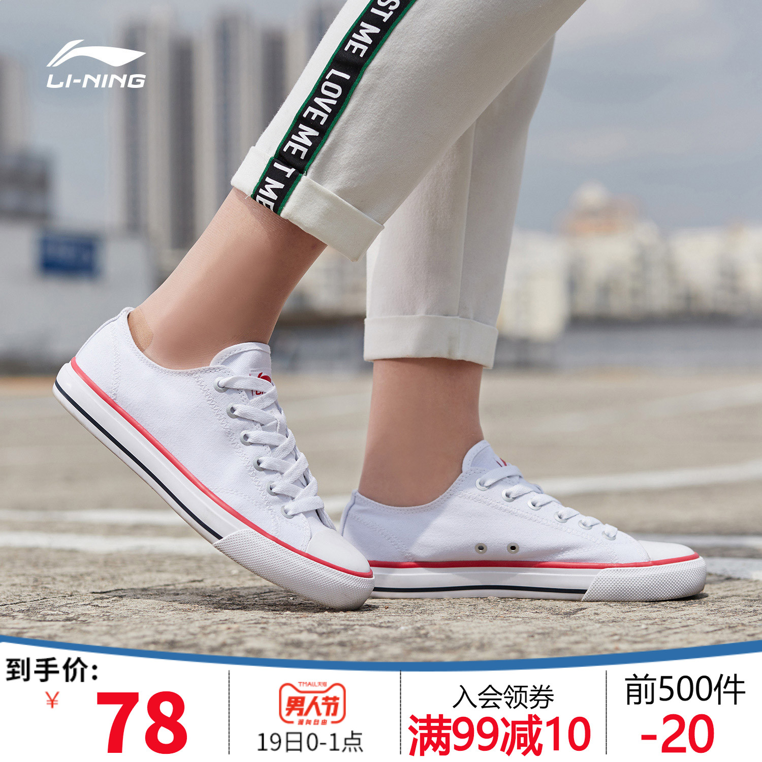 Li Ning canvas shoes men and women with the new non-slip casual shoes fashion wild couple shoes autumn and winter sports shoes