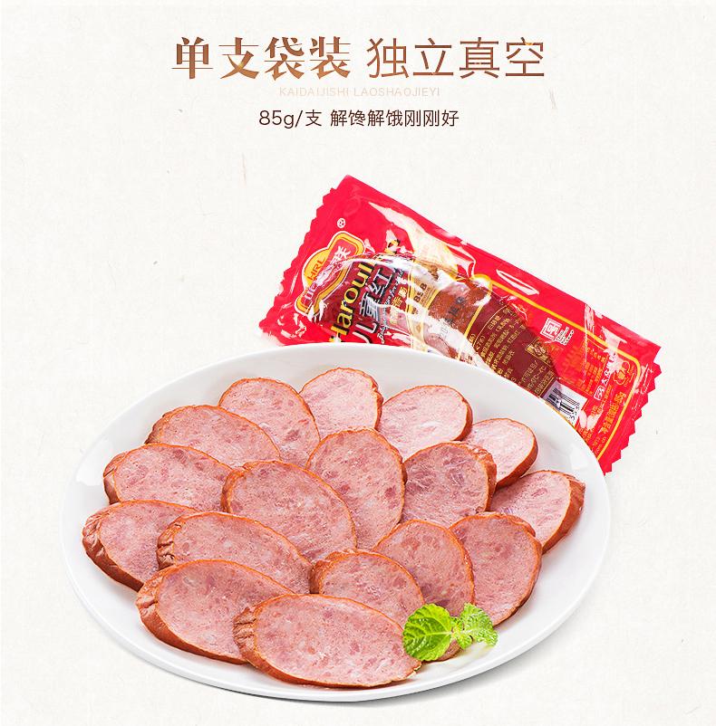 哈肉联正宗哈尔滨红肠东北特产风味中华老字号儿童红肠支详细照片