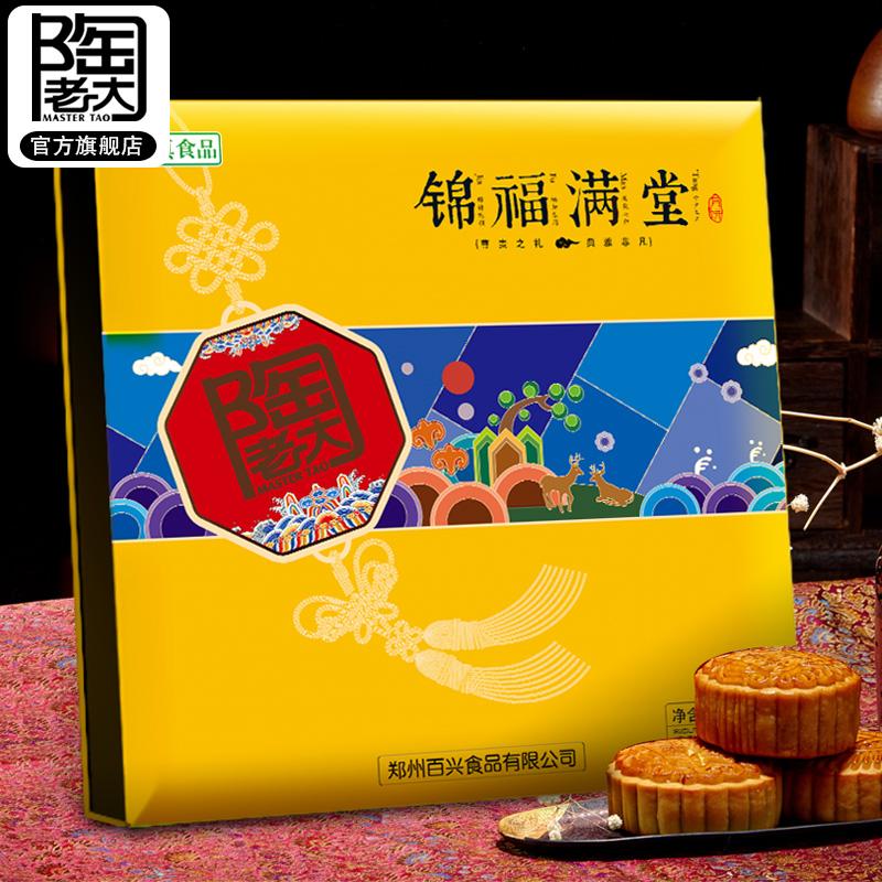 【锦福满堂】陶老大清真食品月饼礼盒苏式广式月饼中秋节团购福利