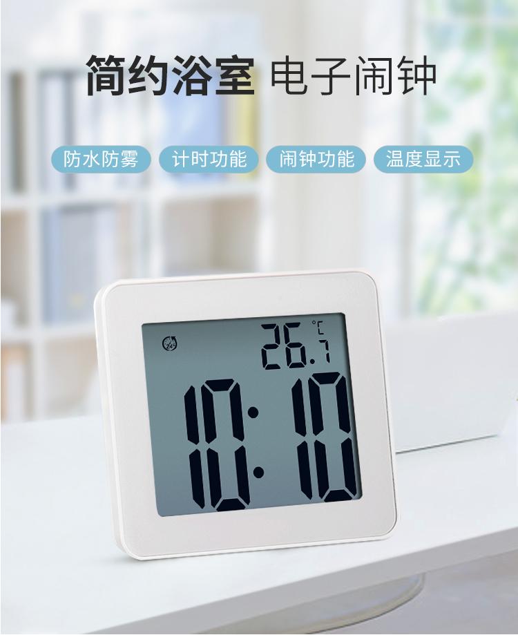 防水钟錶电子时钟计时器儿童学习多功能闹钟学生床头钟免打孔挂钟详细照片