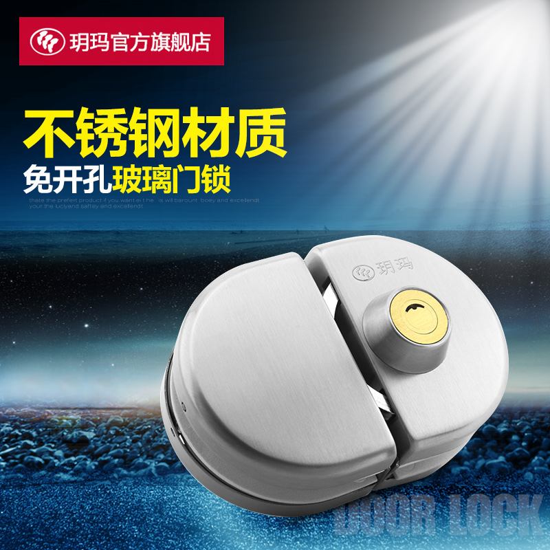 Yue-Ma glass door lock double Open Door free opening sliding single door lock stainless steel shift door genuine