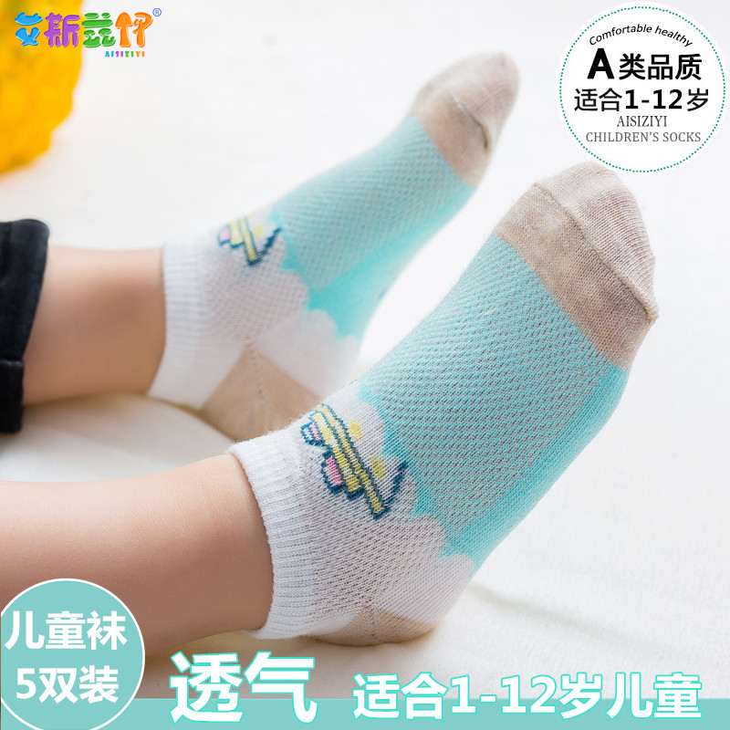 Children's socks boat socks men and women pure cotton spring and summer baby thin section mesh socks 1-3-5-7-9 years old children