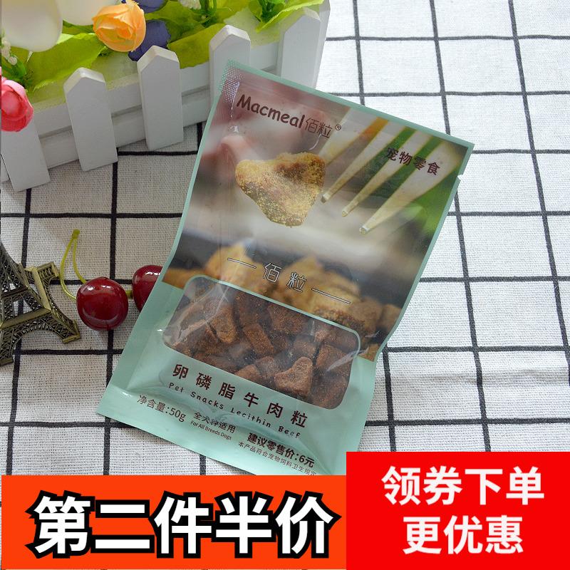 Bai Lecithin Thịt bò Hạt Pet Làm đẹp chăm sóc da Snack Teddy Bear Husky Giải thưởng Đào tạo Dog Snack - Đồ ăn vặt cho chó