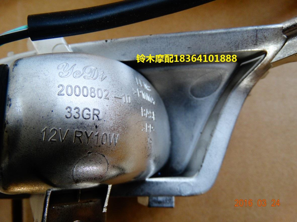 Тюнинг фар мотоцикла Yedi QS125T-4B