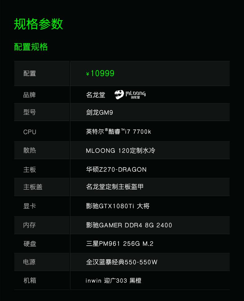 名龙堂Mloong 剑龙GM9