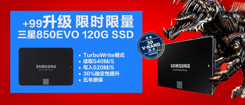 99元升级 三星850EVO 120G SSD