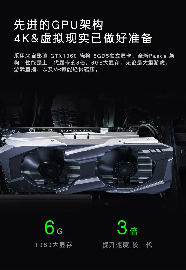 名龙堂i7 7700k主机
