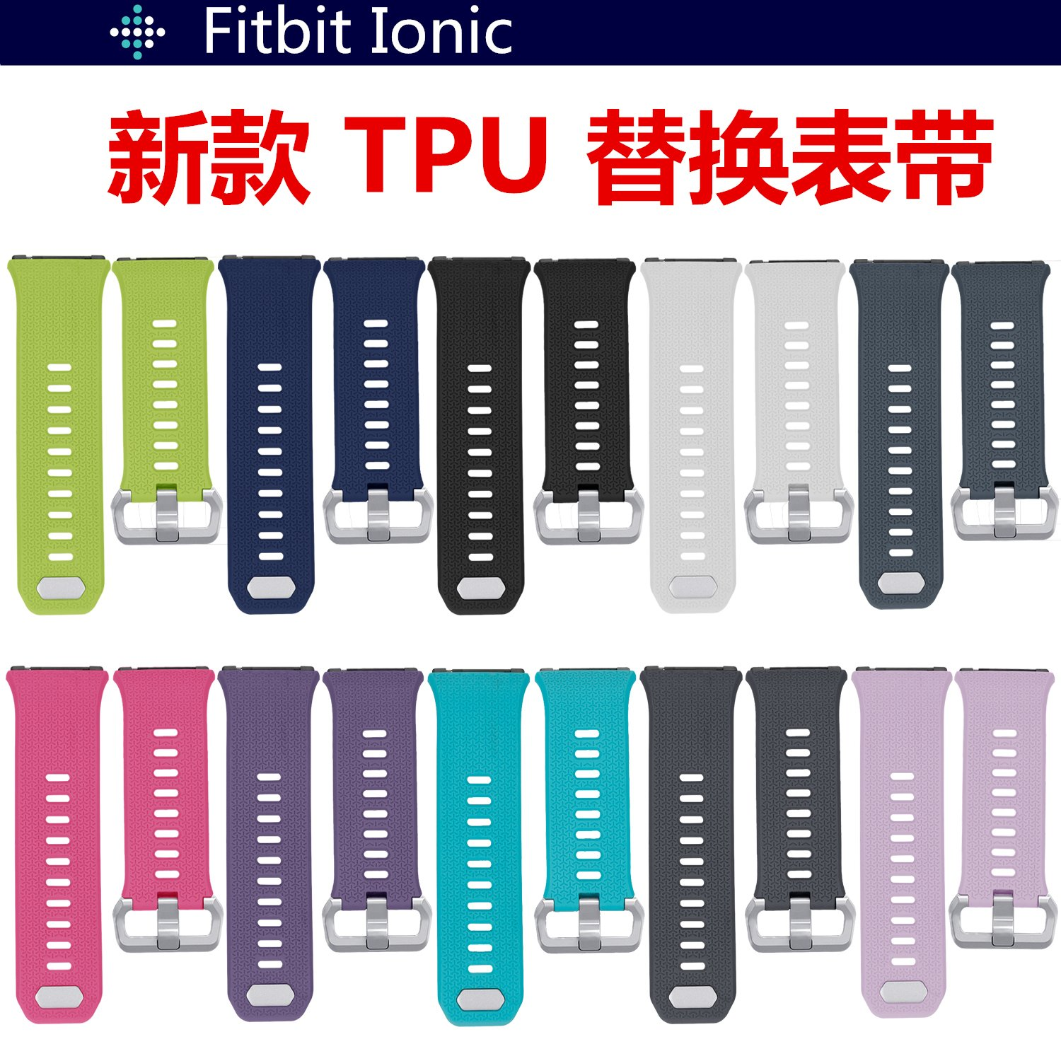 Fitbit Ionic smart watches Silicone Herringbone strap seat charger Charging cable
