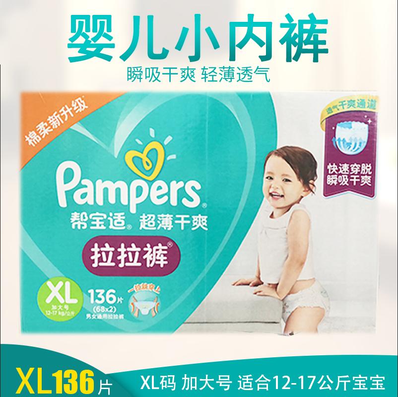 帮宝适超薄干爽拉拉裤式纸尿裤男女通用加大号XL136片