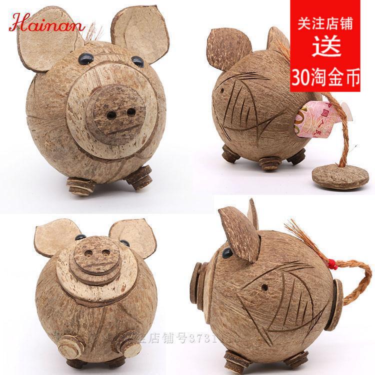 Горячей хайнань кокос модельывать ремесла кокосовые волокна свинья копилка кокос оболочка войти подарок путешествие годовщина статья домой украшение