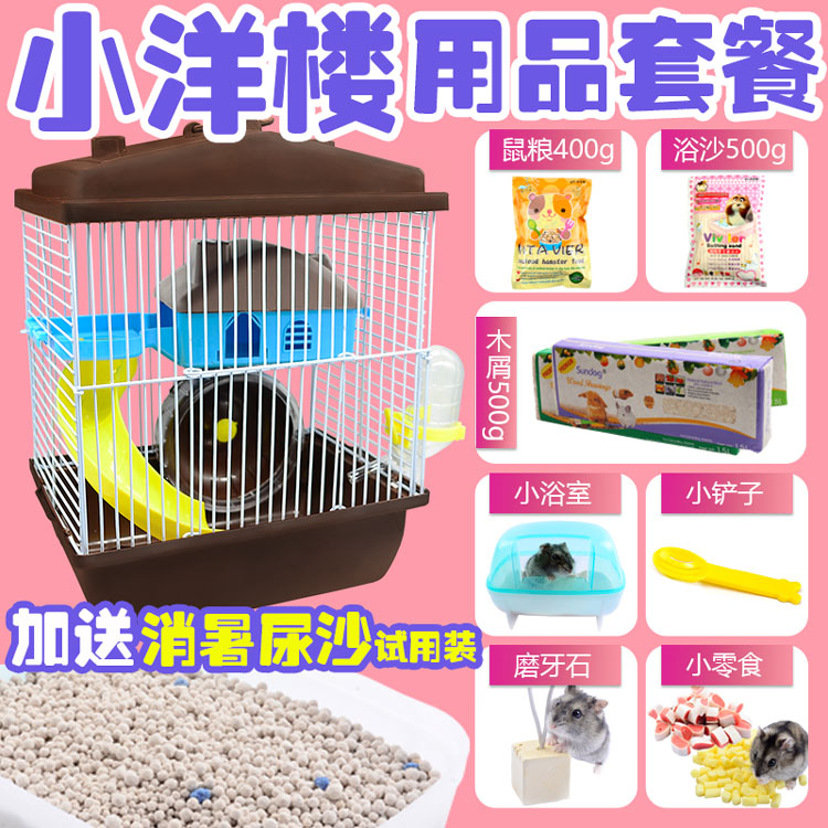 HAMSTER XIAOYANGLOU COFFEE (12-PIECE SUIT)