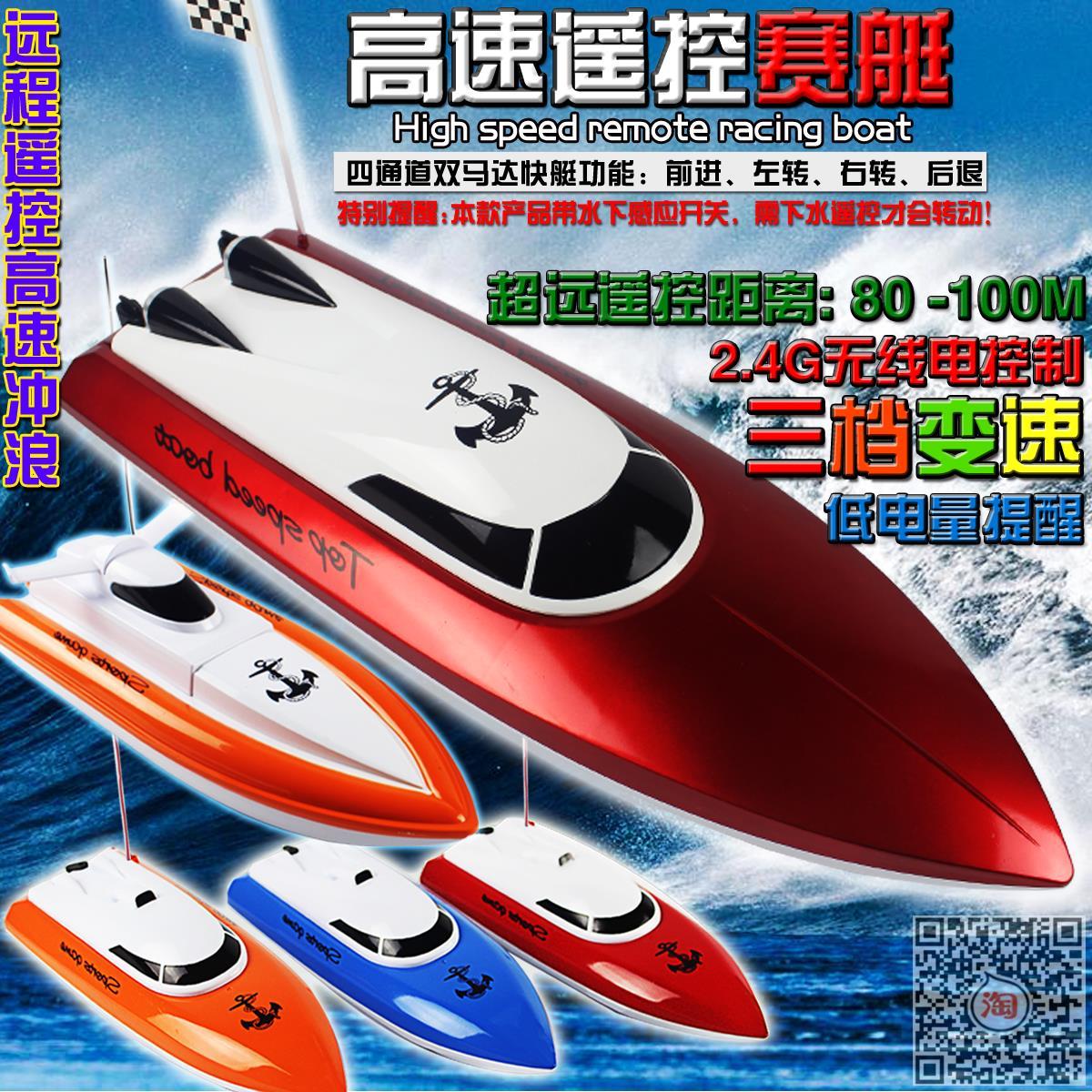 电动无线遥控船快艇赛艇模型双马达儿童玩具船可充电