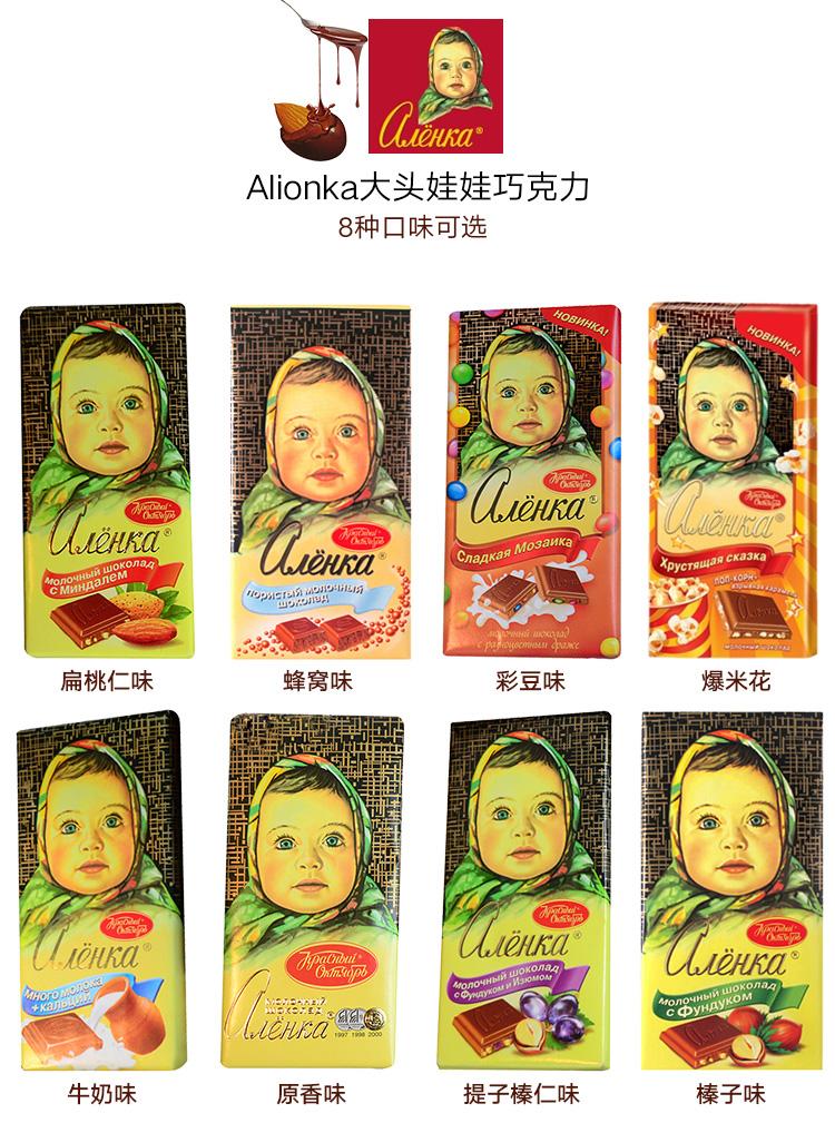俄罗斯巧克力娃娃头爱莲巧提子榛仁巧克力牛奶纯黑休閒零食详细照片