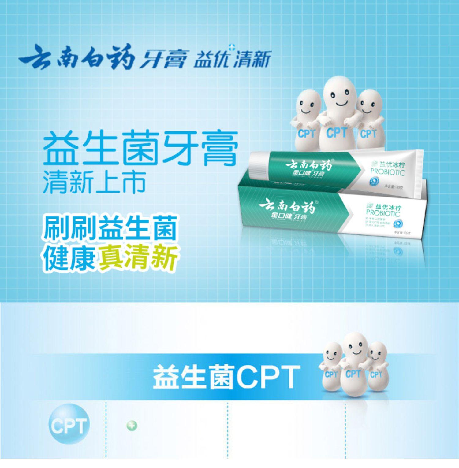 闭眼买# 云南白药 金口健 益生菌牙膏套装 105g*4支 赠送牙线+牙刷