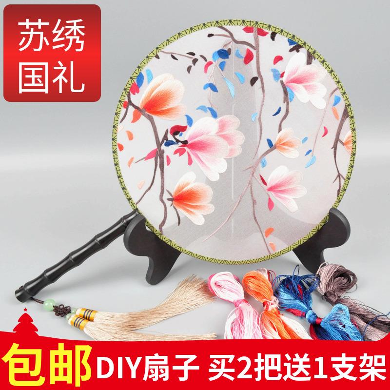 Su вышивка diy kit новичок бесплатная доставка по китаю Сучжоу вышивка вентилятор двухсторонний вышивка вентилятор материал пакет без Основная вышивка
