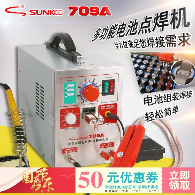 S709A 小型DIY家用18650动力锂电池点焊机手持式电焊笔焊接碰焊机