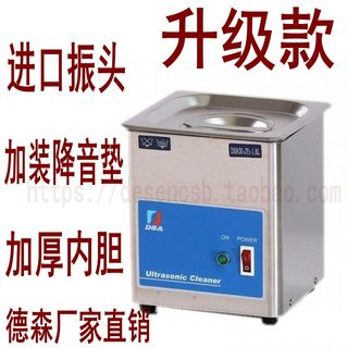 Positive moral sen DSA50-JY2 ultrasonic cleaning machine instrument washing glasses gold and silver jewelry jade and other parcels
