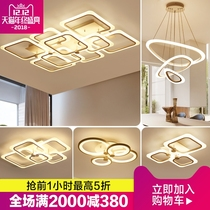 Living room lamp simple modern atmospheric household lighting package combination suction Top