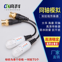 Passive waterproof transmitter coaxial twisted pair bnc cable anti-interference