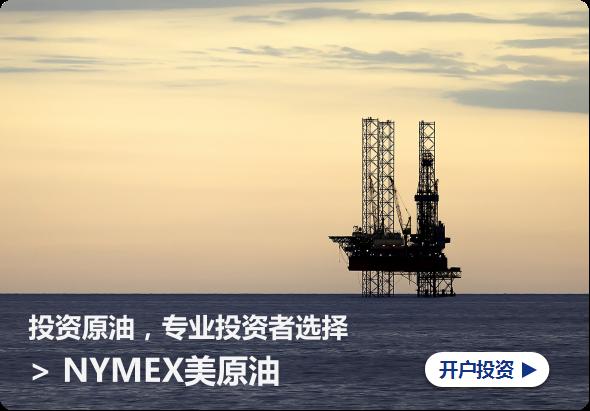 nymex原油投资开户,国际原油期货,外盘原油配资,原油如何投资开户,cme原油,布伦特原油,迪拜原油,人民币原油期货,nymex原油和天然气期货投资开户官网,芝商所集团投资开户官网,香港环球期货投资开户
