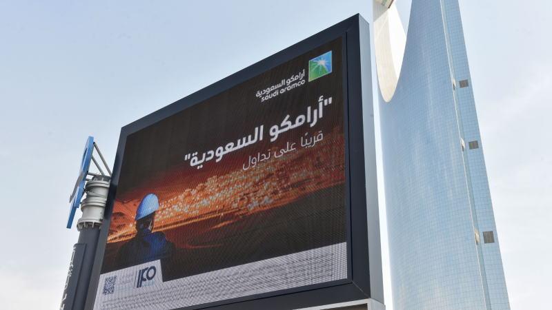 沙特阿美公布IPO定价,估值达到1.7万亿美元,成为全球市值最大的上市公司