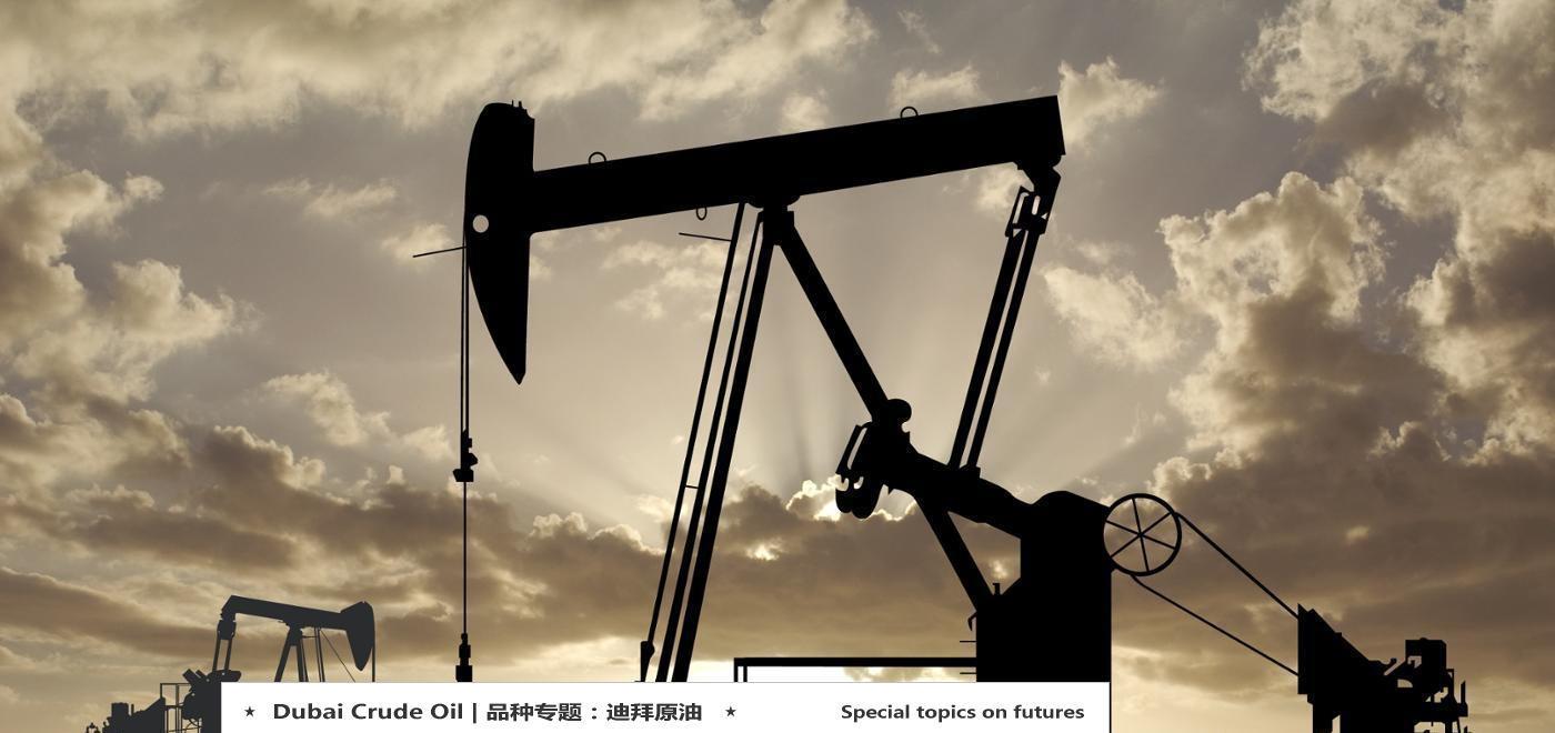 迪拜原油,迪拜原油期货,迪拜原油最新价格,迪拜原油价格,迪拜原油现货价格,今日原油价格走势图