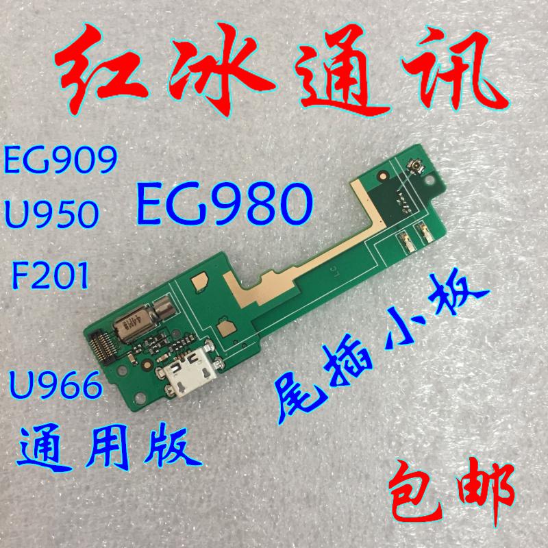 全新包邮)海信EG980EG909U950U966手机充电口接口尾插小板