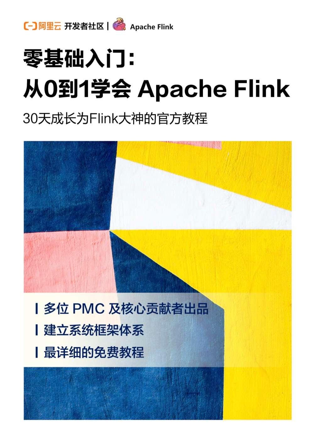 零基础入门:从 0 到 1 学会 Apache Flink