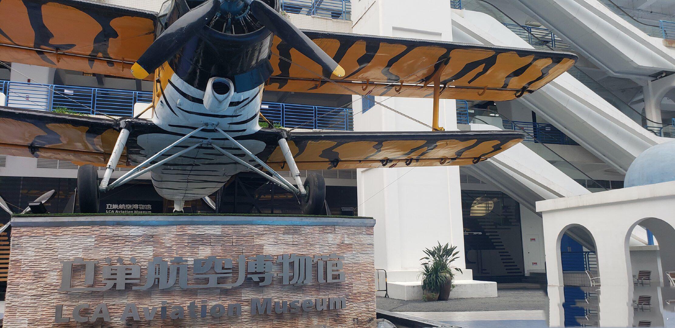 立巢航空博物馆