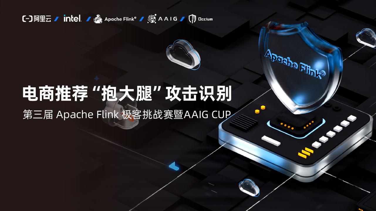 第三届 Apache Flink 极客挑战赛暨 AAIG CUP